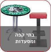 ריהוט לבתי קפה ומסעדות