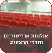 ריהוט לאולמות אדוטוריום וחדרי הרצאות